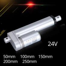 Электрический линейный привод с металлической шестерней, 24 в, линейный двигатель с ходом движущегося расстояния 50 мм, 100 мм, 150 мм, 200 мм, 250 мм, 30 вт