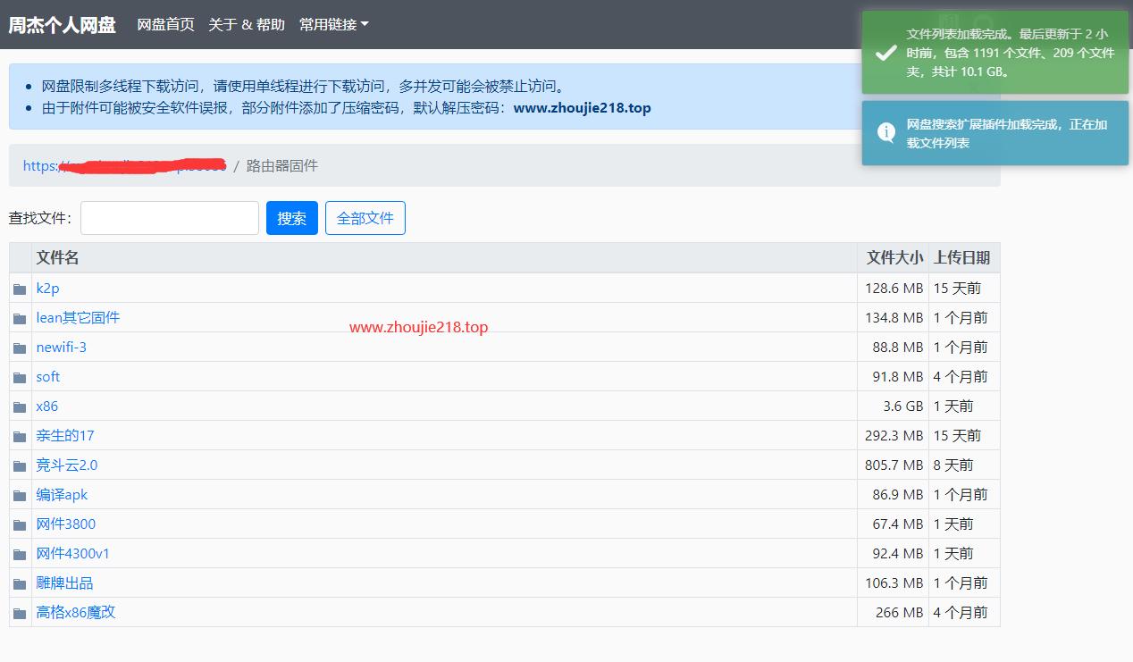 www.zhoujie218.top.1.2.png