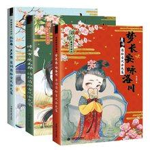 Juego de 3 libros para colorear, libro para colorear de la canción china Tang, belleza antigua, dibujo de línea de lápiz, con Cuaderno