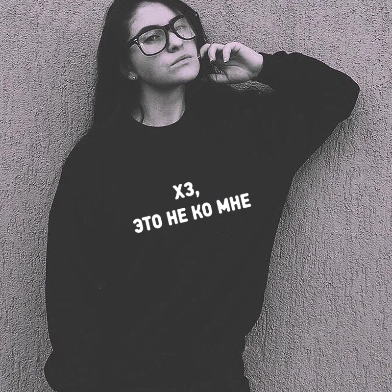 Autumn Winter Women's Hoodies Russian Inscriptions This Is Not Me Sweatshirt Pullover Women Hoody Female Fashion Clothing