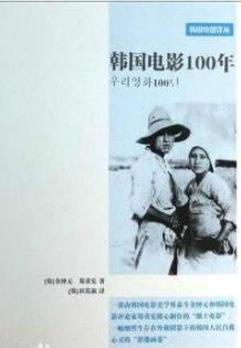 韓國電影100年