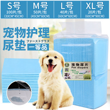 Pet Housebreaking Pad For Pee Training Pads Underpads Keep Healthy Confortable Clean Wet Mat Dog Puppy Diapers
