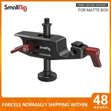 Кронштейн SmallRig 15 мм LWS для матовой коробки 2663