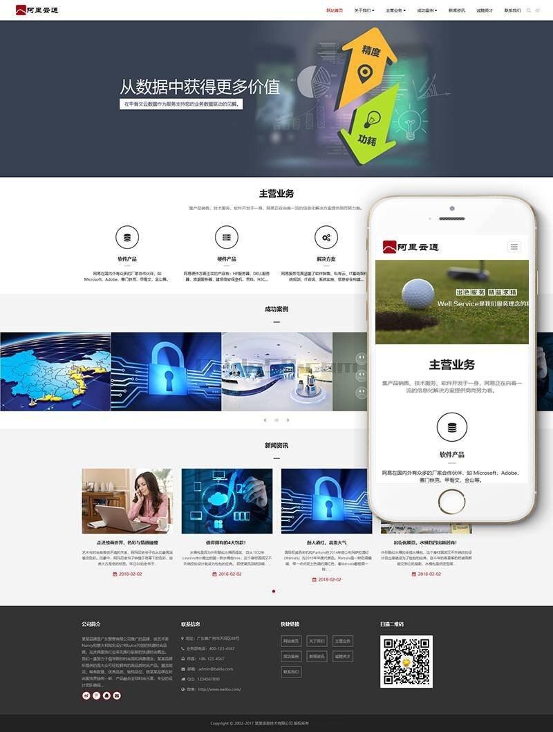 【织梦SEO技术博客】最新版织梦响应式SEO技术优化文章教程网站源码