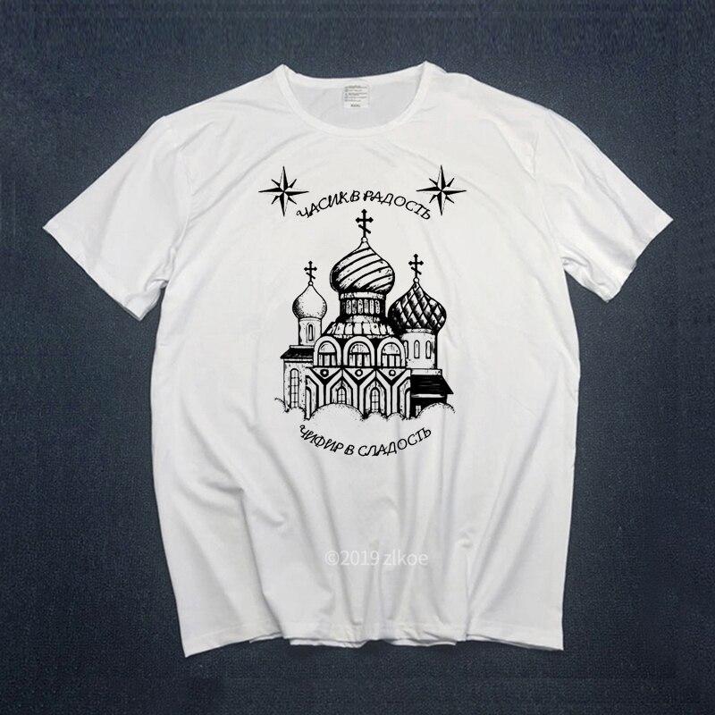 New Fashion Print Design Russian Criminal Tattoo Summer T-shirt Cool Men Spring Summer Shirt Fashion Shirt Cool Tops Tee