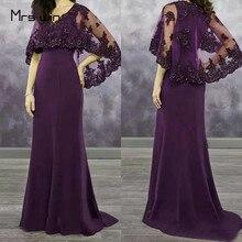 Mrs Win платья для матери невесты фиолетовые кружевные вечерние платья с аппликацией бисером HR387 длинное изящное платье для матери