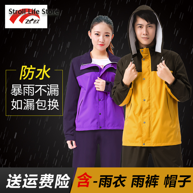 Double Thickened Raincoat Women Men Rain Pants Suit Waterproof Thin Summer Yellow Adult Motorcycle Raincoat Capa De Chuva Gift 1