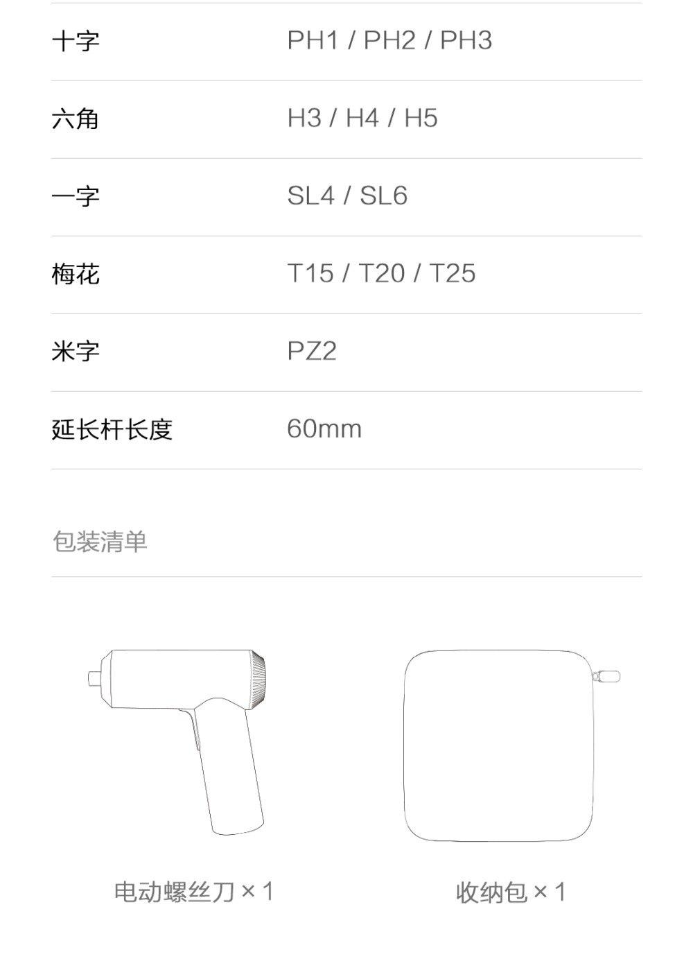 Xiaomi Mijia Electric Screwdriver (20)