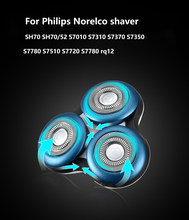 Сменная головка Norelco blade для бритвы Philips Norelco S7000 SH70 SH70/52 S7010 S7310 S7370 S7350 S7780 S7720 S7780 rq12