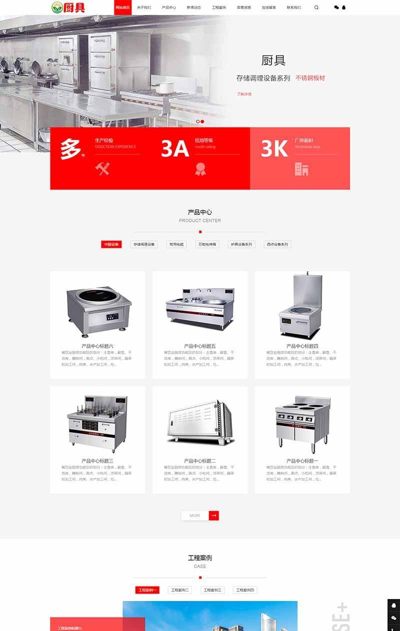 蒸炉厨具设备系统类网站织梦模板 餐饮厨具设备网站源码下载