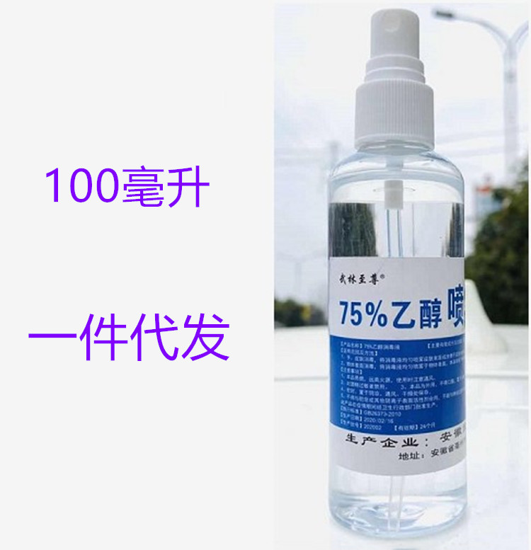 100ml Portable Belt 75 Alcohol Spray Disinfection Water Ethanol Household Disposable Hand Sanitizer Spray