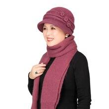 Зимняя теплая шапка для пожилых женщин шерстяная вязаная модная