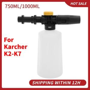 Image 1 - 700/1000 мл мойка высокого давления для автомобиля, пенная насадка, водяной пистолет для Karcher K2 K7 соплом распылителя мойка высокого давления автотовары  пеногенератор для мойки торнадор для химчистки пеногенератор