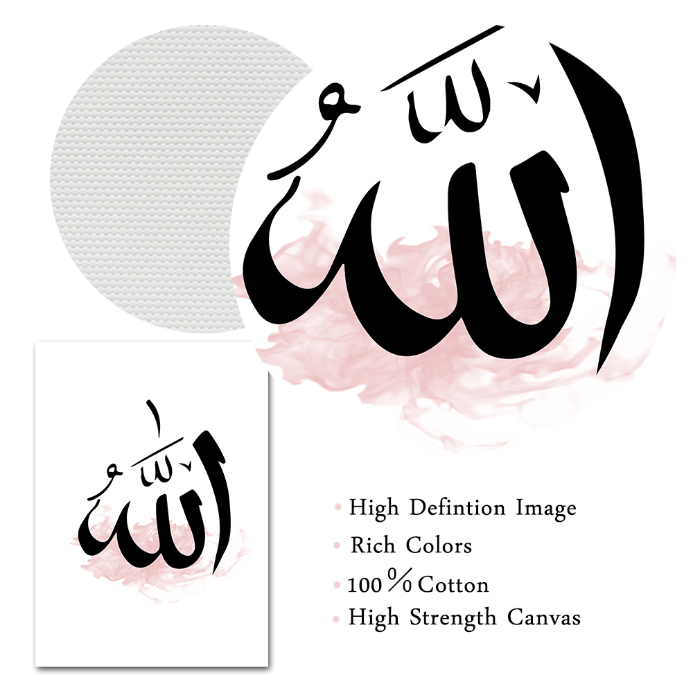 Islamic Wall Art Print Muslim Arabic Poster Pink Flower Canvas Print Islam Allah Painting Nordic Decorative Picture Mosque Decor