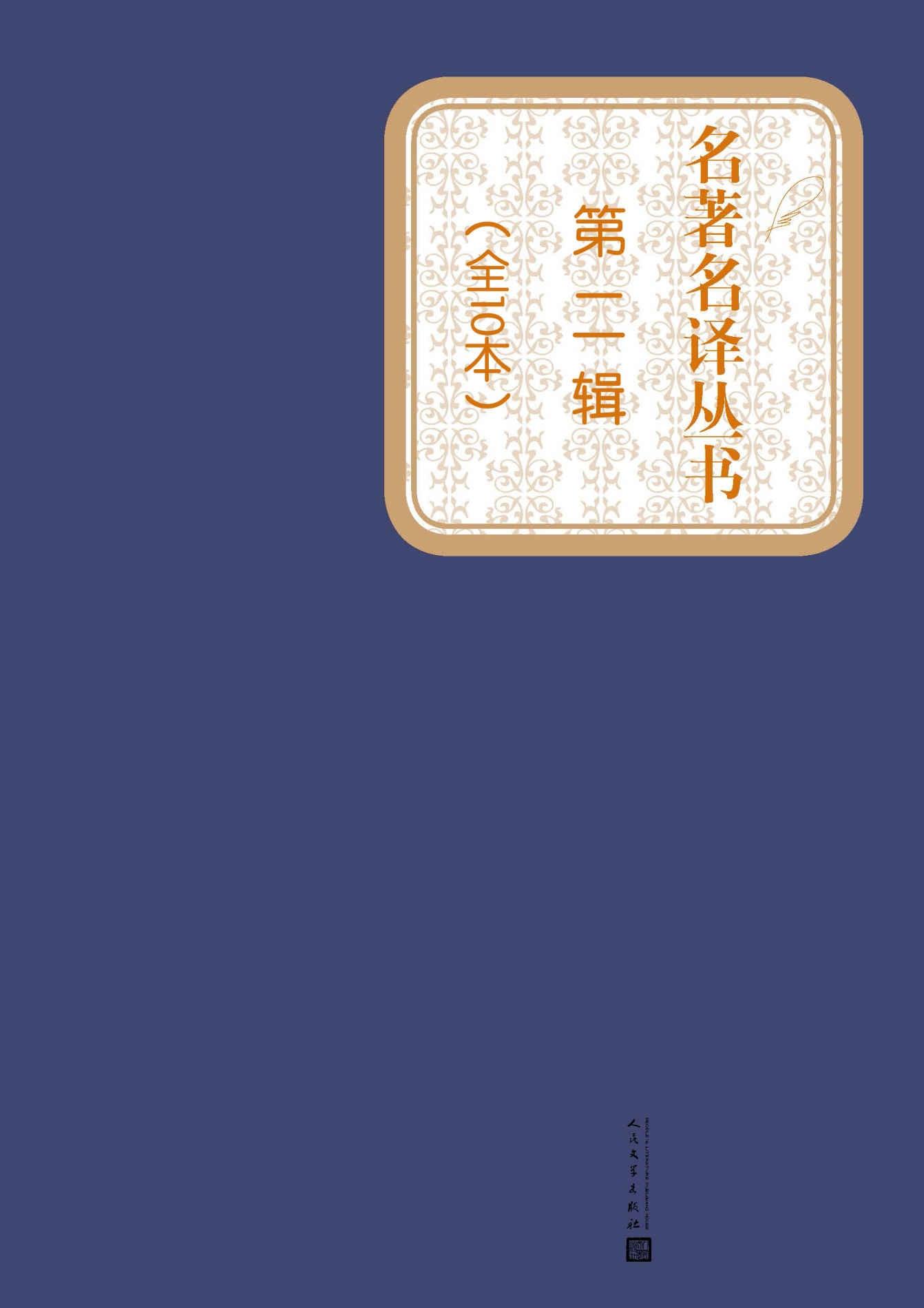 名著名译丛书(第二辑)