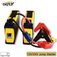 GKFLY 24 فولت 12 فولت سيارة الانتقال كاتب بدء جهاز سوبر قوة البنك السيارات بدء البطارية الداعم كابلات توصيل شاحن سيارة أضواء CE