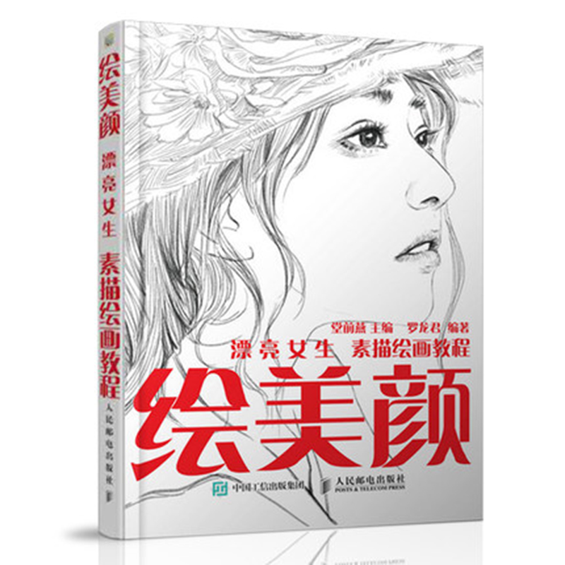 Sketch Drawing Tutorial Self-drawn Hand-drawn Portrait Avatar Pencil Sketch Basis Course Textbooks Books