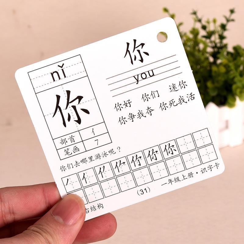 CHILDREN'S No Map Reading Card 3000 Words 3-6 Years Old Baby Chinese Characters Preschool Children Base Literacy Card