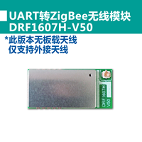 UART Serial Port to Zigbee Wireless Module  Power Amplifier  SMT Patch Package CC2530 Module-DRF1607H