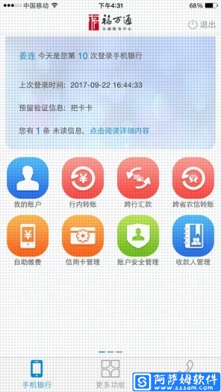 福建农信手机银行