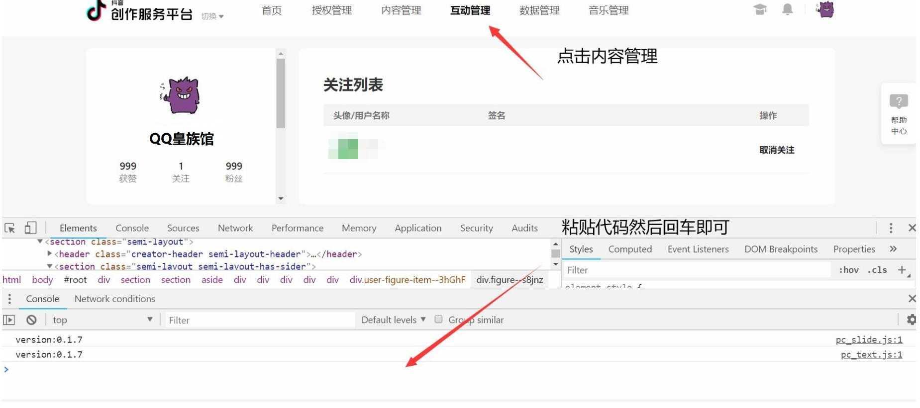 JS代码批量自动取消抖音关注列表