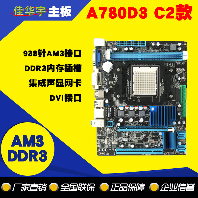 Brand New A780 Desktop Computer Motherboards AM3 780G Support DDR3 Dual-Channel AM3