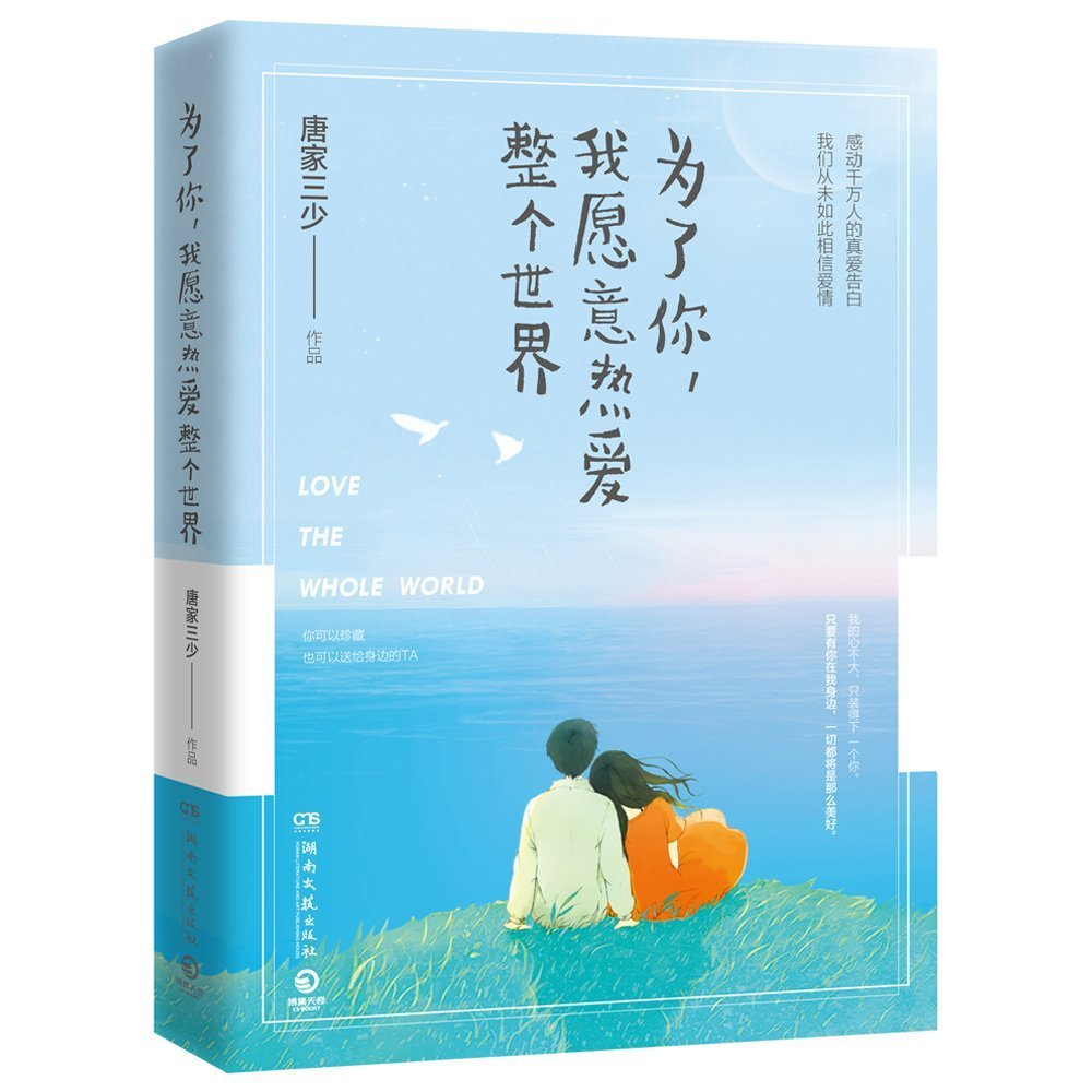 Chinese Love And Struggle Story Novels By Tangjiasanshao-Because Of  You, I Am Willing To Love The Whole World.