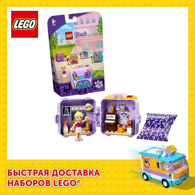 Конструктор LEGO Friends Кьюб для балета Стефани 1