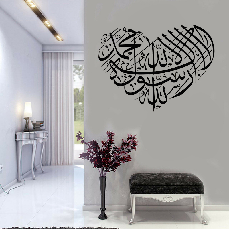 Shahada Kalima Islamic Wall Decals Islamic Muslim Arabic Wall Stickers Vinyl Removable Art Home Decoration Accessories Z864 1