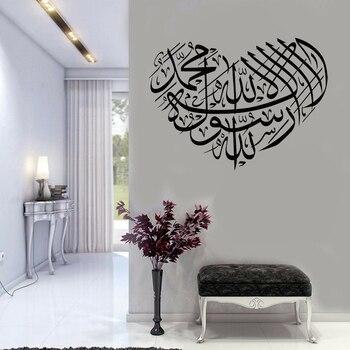 Shahada Kalima Islamic Wall Decals Islamic Muslim Arabic Wall Stickers Vinyl Removable Art Home Decoration Accessories Z864 1