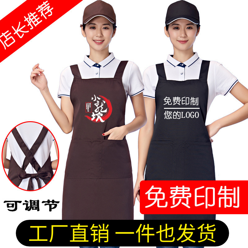 Restaurant Catering Supermarket Manicure Milk Tea Hotpot Restaurant Work Clothes With Clerk Printed Words Set