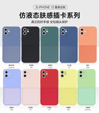 It is suitable for Apple 7 se 2020 8plus 11 12promax x XR xsmax soft card drop proof mobile phone case Drop proof mobile