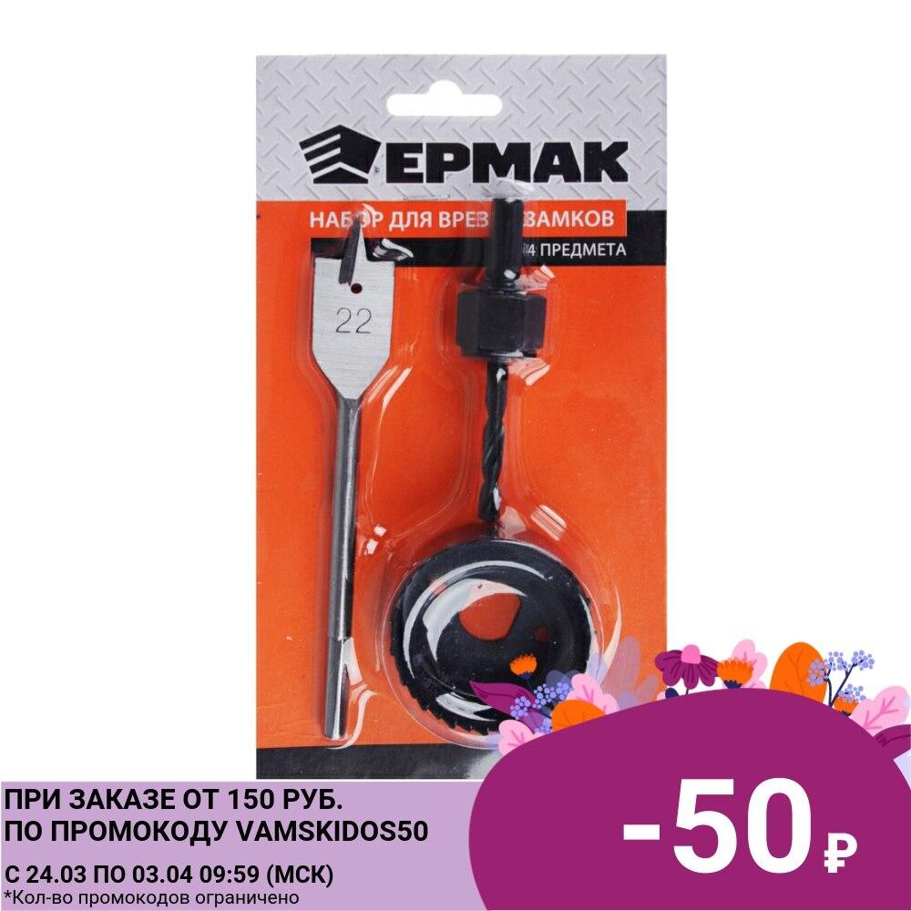 ERMAK Set for inserting locks 4pr Tools