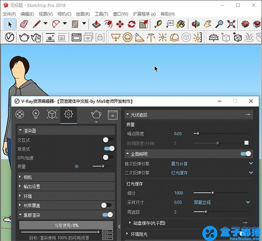 Vray for SketchUp 高质量SketchUp增强渲染器插件