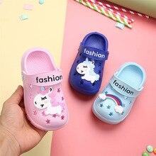 Тапочки с единорогом; обувь для маленьких мальчиков и девочек; летние закрытые тапочки для дома с изображением радуги; пляжные шлепанцы для плавания; детская садовая обувь