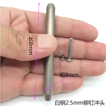 Hardened Rivet Flanging Punch White steel Punch Semi-tubular Rivet Crimping Mold High Speed Steel Manufacturing Hand Knock Mold