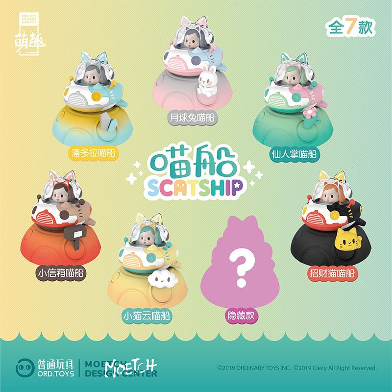 1pcs Genuine Product Cute Meow Boat Scatship Blind Box Trend Toy Second Element Related Products Capsule Toy Decoration Gift
