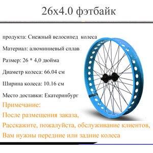 Image 4 - 자전거 바퀴 바퀴 26*4.0 합금 바퀴 산악 자전거 바퀴 알루미늄 합금 지방 자전거 속도 초경량 바퀴 무료 배송