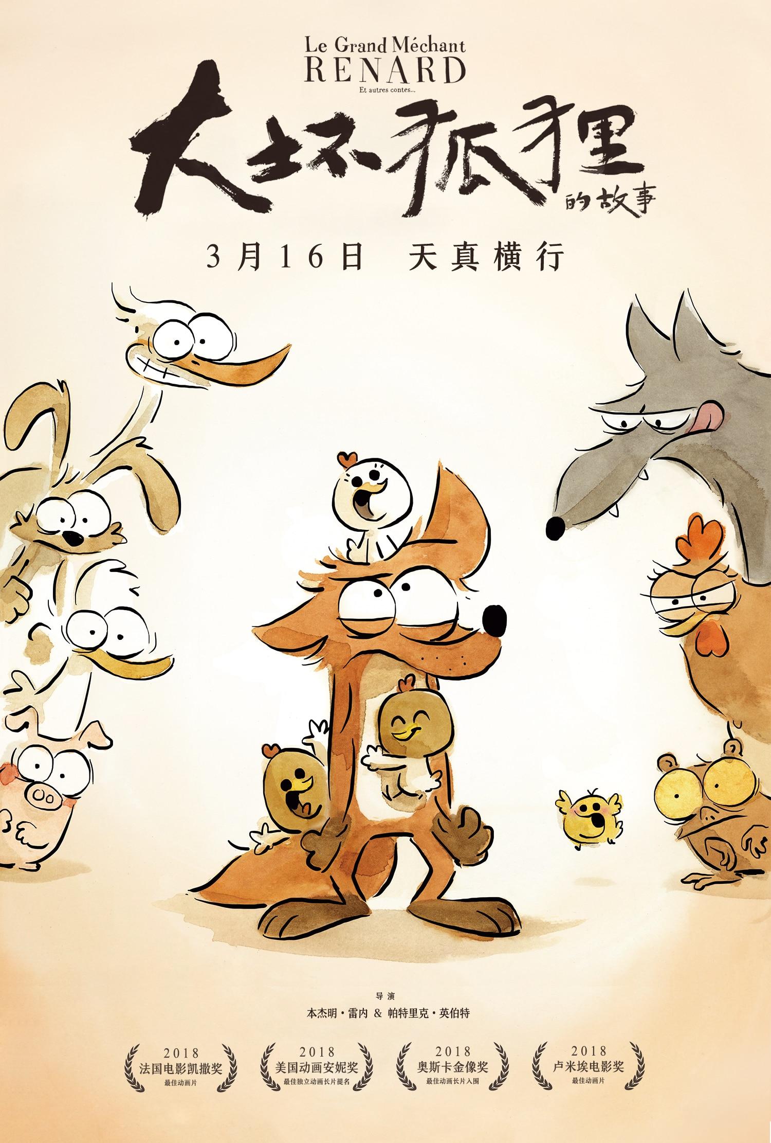 大坏狐狸的故事 [高分动画片,提名多个奖项的最佳动画长片]