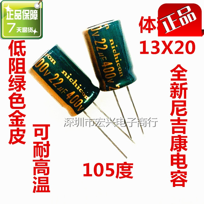 <font><b>400V22UF</b></font> line of high-frequency low-imped electrolytic capacitors high temperature 22UF 400V 13X20mm image