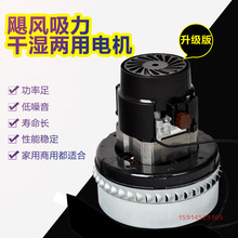 30 l vacuum suction machine motor BF501 1500 w original pure copper motor BF856 vacuum cleaner accessories