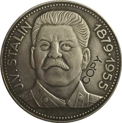 STALIN 1955 COPY COIN COPY