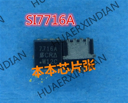 New SI7716A 7716A SI7106 7106 SI7110 7110 QFN High Quality In Stock