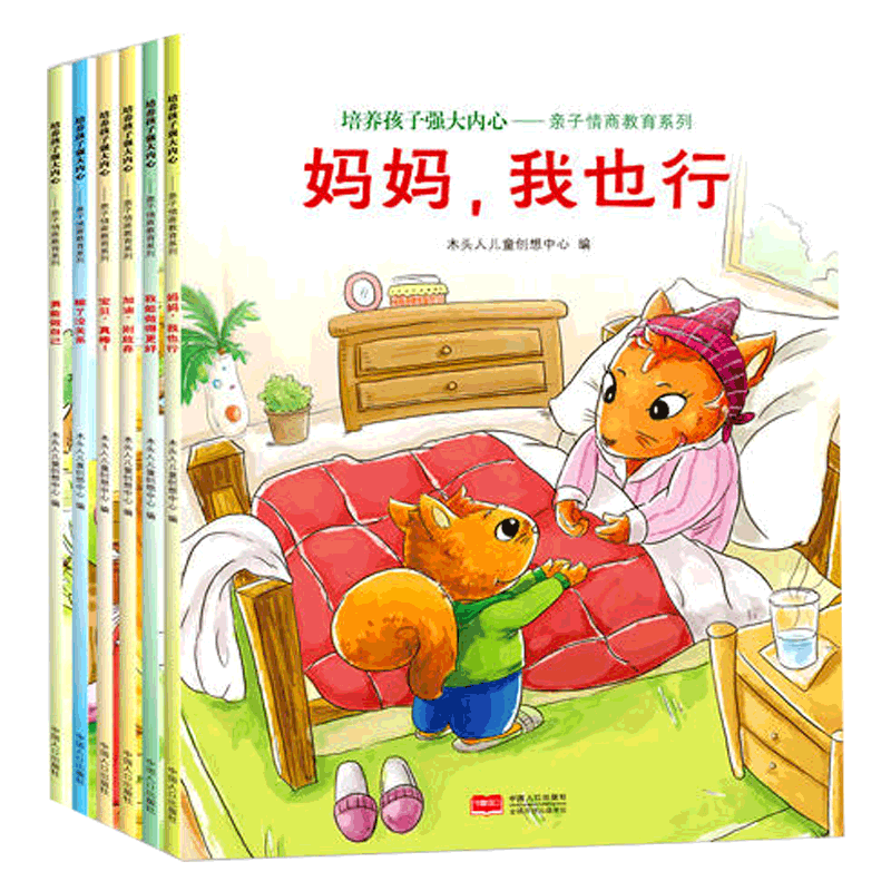Cultivate A Child's Strong Heart A Full Set Of 6 Volumes Of Emotional Emotional Intelligence Education Series