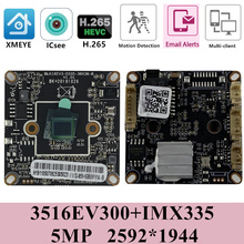 Sony IMX335+3516EV300 5MP 2592*1944 2560*1440 IP Camera Module Board Low illumination H.265 ONVIF CMS XMEYE P2P Motion Detection