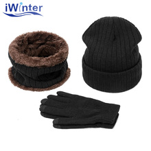 Новое поступление, Зимняя Теплая мужская шапка, шарф, перчатки, набор, шапки бини, вязаные утолщенные шапки для мужчин и женщин, шапка, нагрудник, перчатки, костюм унисекс, 3 шт
