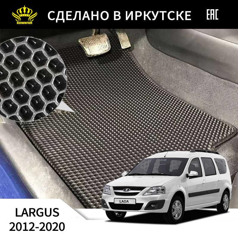 Tapis de voiture EVA pour lada Vesta Granta Largus Priora Kalina 2004-2020 tapis de voiture intérieur tapis de voiture fabriqué à irkoutsk