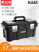 Hardware toolbox storage box home large industrial grade portable electrician toolbox repair car 12pcs hardware toolbox tool set portable home combination repair toolbox with plastic box