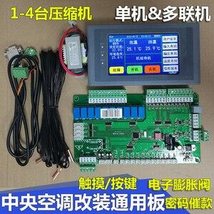 Image 2 - Placa de aire acondicionado Central, versión china, bomba de calor de enfriamiento Universal, controlador de computadora de 4 pulsaciones, modificación Universal