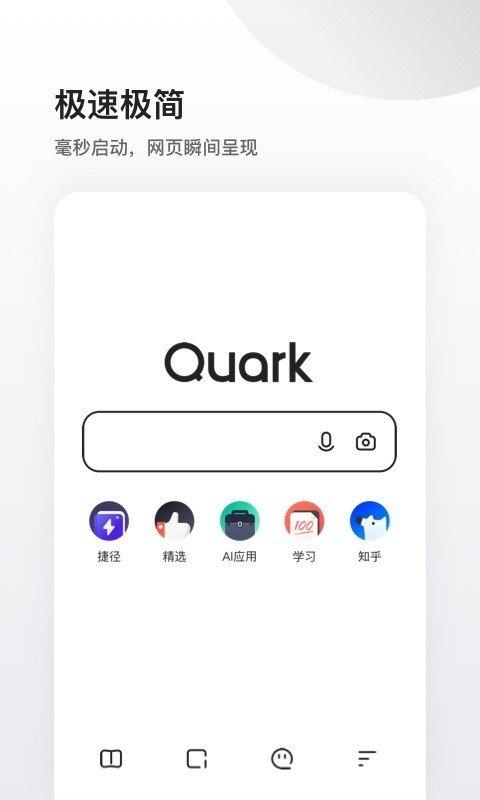 夸克浏览器v4.0.0清爽版_全新内核_速途提升%50